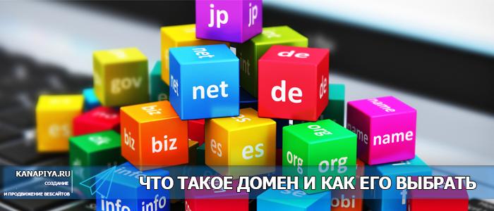 Что такое домен и как его выбрать? 2