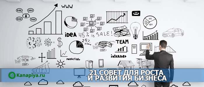 21 совет для роста и развития бизнеса 1