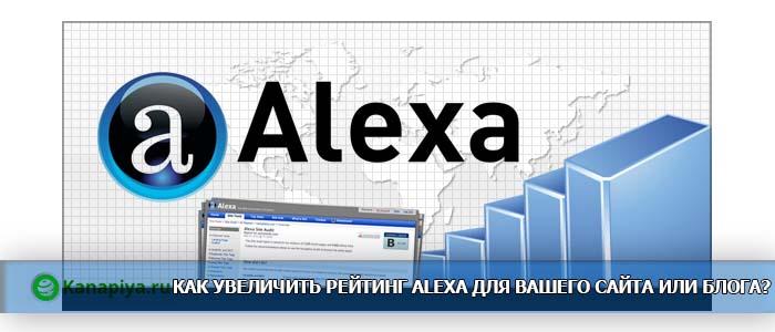 Как увеличить рейтинг Alexa для вашего сайта или блога?