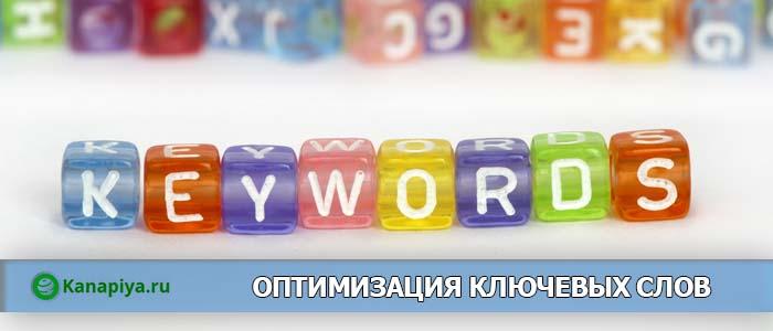 Оптимизация ключевых слов
