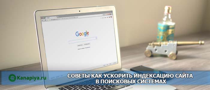Советы как ускорить индексацию сайта в поисковых системах 2