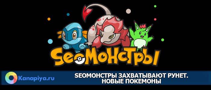 SEOМОНСТРЫ захватывают рунет. Что это за новые покемоны?