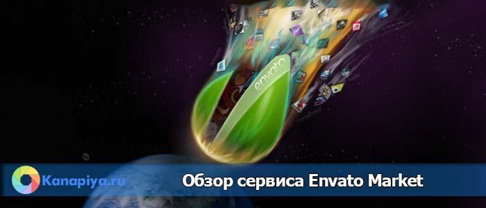 Обзор сервиса Envato Market