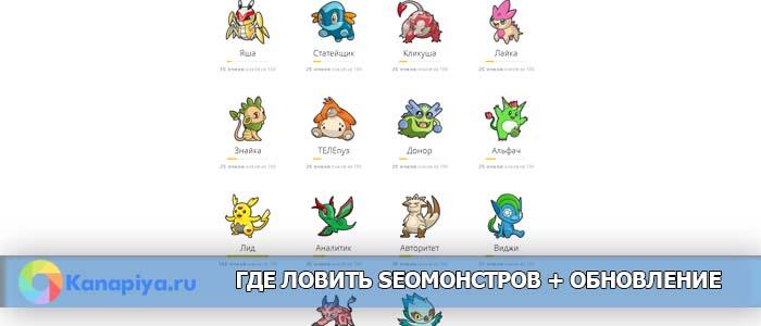 Где ловить SEOМОНСТРОВ и обновление акции 3