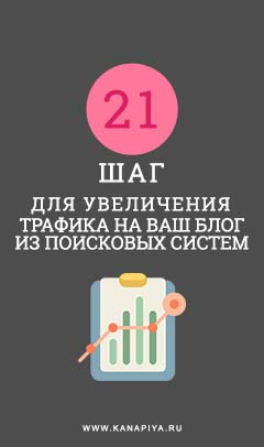 21 способ