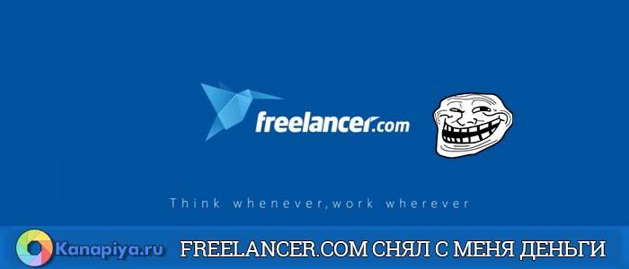 Freelancer.com снял с меня деньги. Почему? 1