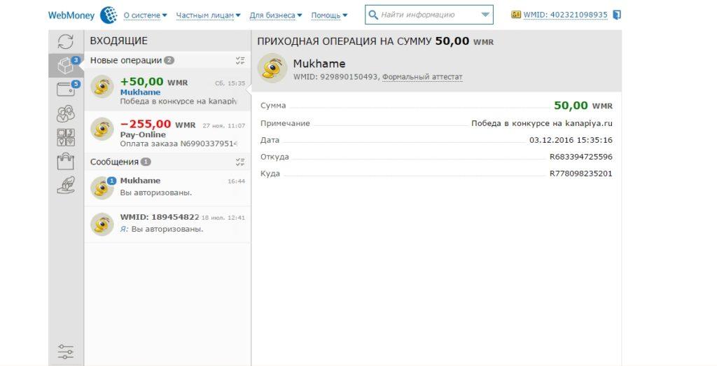 Скрин зачисления на webmoney