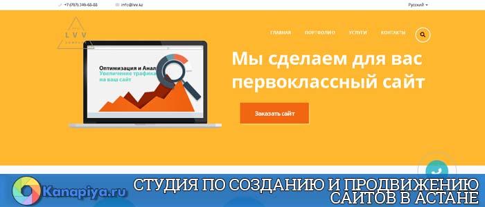 Студия по созданию и продвижению сайтов в Астане - lvv.kz 1