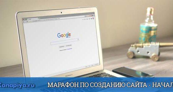 Марафон по созданию сайта