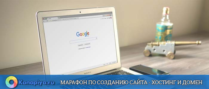 Марафон по созданию сайта - Хостинг и домен 1
