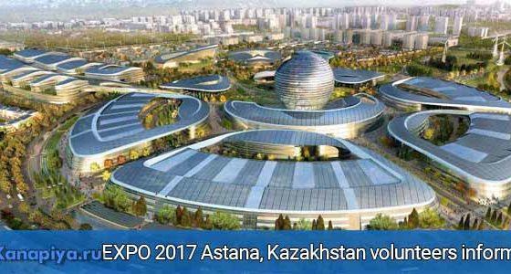 EXPO 2017 Astana, Kazakhstan volunteers information