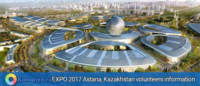 EXPO 2017 Astana, Kazakhstan volunteers information