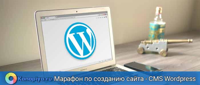 Марафон по созданию сайта - CMS Wordpress