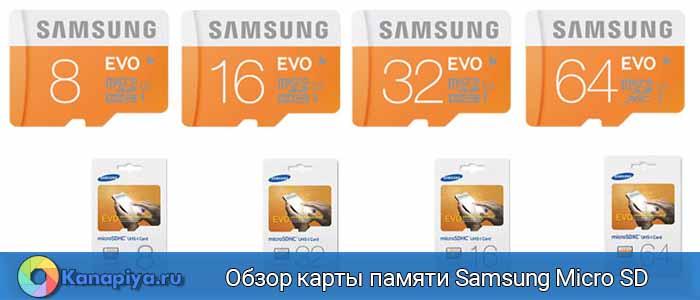 Обзор карты памяти Samsung Micro SD