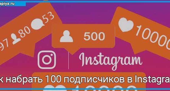Как набрать 100 подписчиков в Instagram