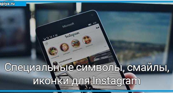 Специальные-символы,-смайлы,-иконки-для-Instagram