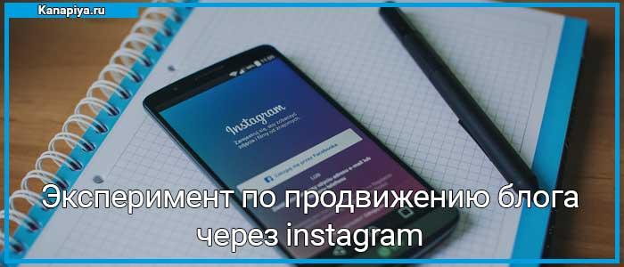 Эксперимент-по продвижению блога через instagram