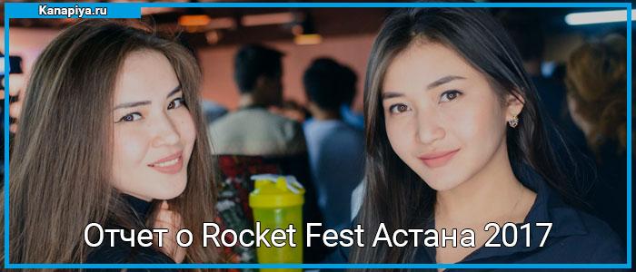 Отчет о Rocket Fest Астана