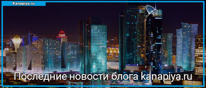 Последние новости блога kanapiya.ru 2