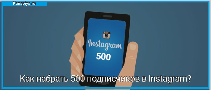 Как набрать 500 подписчиков в Instagram?