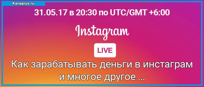 Live трансляция в instagram: как зарабатывать деньги в инстаграм? 1