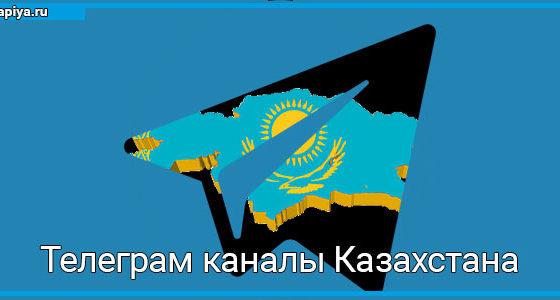 Телеграм каналы Казахстана