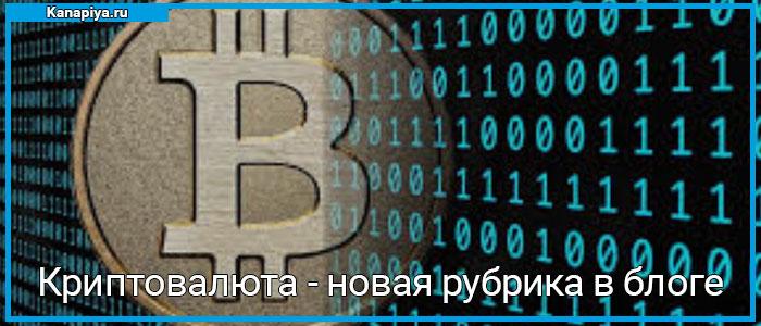 Криптовалюта - новая рубрика в блоге 1