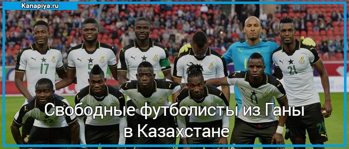Футболисты из Ганы в Казахстане
