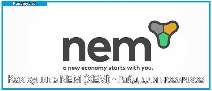 Как купить NEM (XEM) - Гайд для новичков