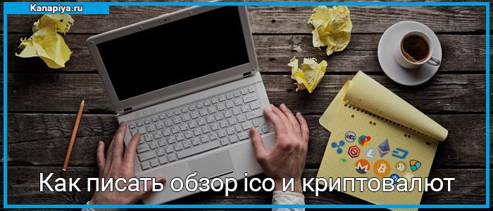 Как писать обзор ico и криптовалют