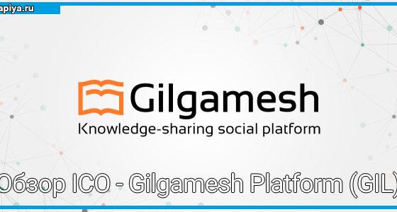 Обзор ICO - Gilgamesh Platform (GIL)