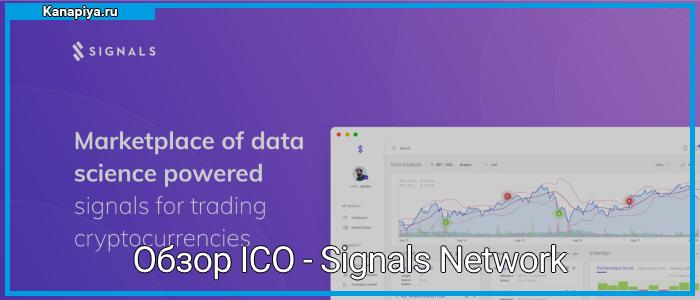 Обзор ICO - Signals Network