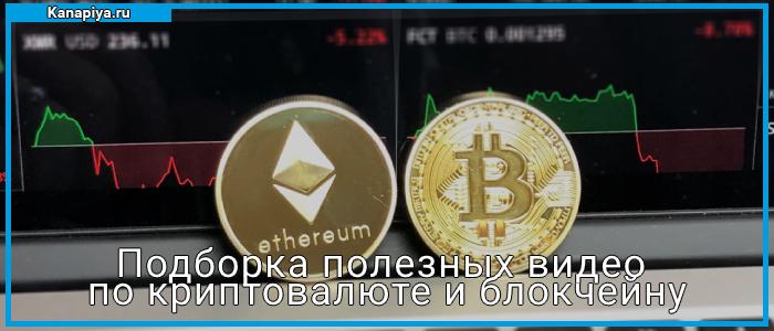 Подборка полезных видео по криптовалюте и блокчейну