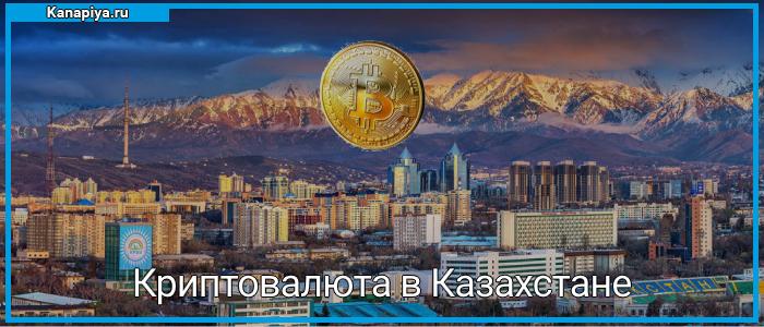 Криптовалюта в Казахстане