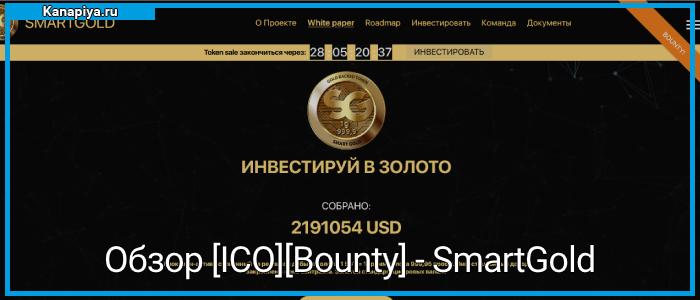 Обзор [ICO][Bounty] - SmartGold