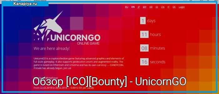 Обзор [ICO][Bounty] - UnicornGO