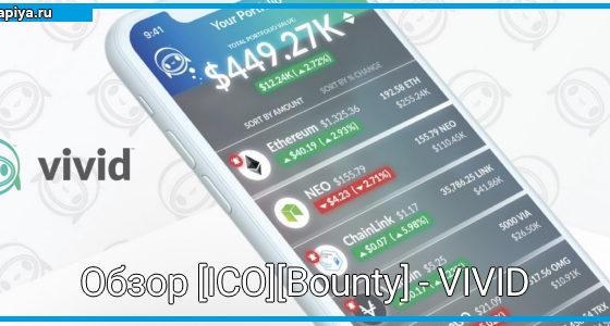 Обзор [ICO][Bounty] - VIVID