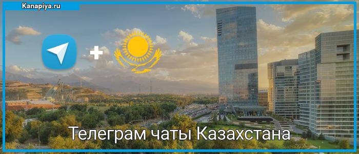 Телеграм чаты Казахстана