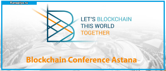 Blockchain Conference Astana