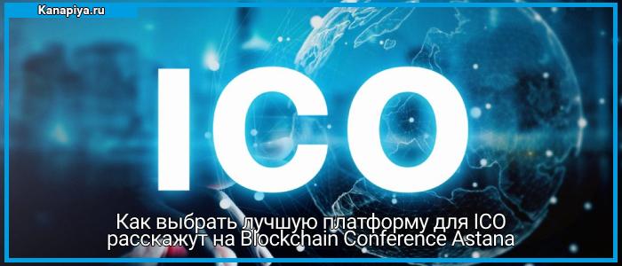 Как выбрать лучшую платформу для ICO расскажут на Blockchain Conference Astana