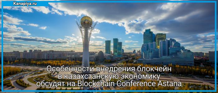 Особенности внедрения блокчейн в казахстанскую экономику обсудят на Blockchain Conference Astana