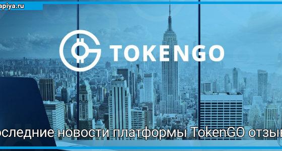 TokenGO отзывы