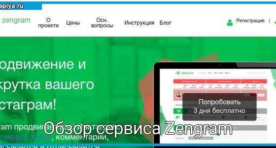 Обзор сервиса Zengram