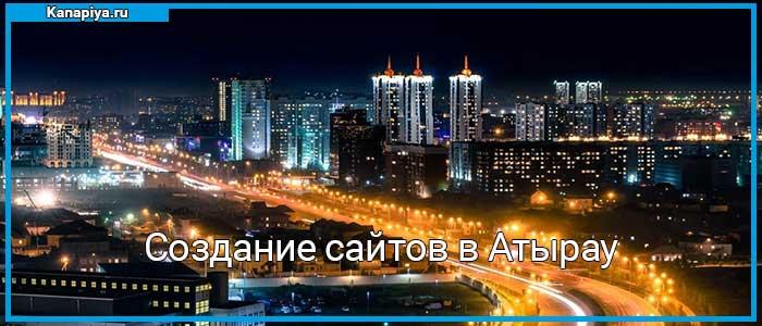 Создание сайтов в Атырау