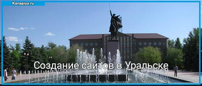 Создание сайтов в Уральске
