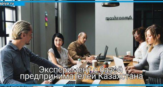 Эксперимент с базой предпринимателей Казахстана