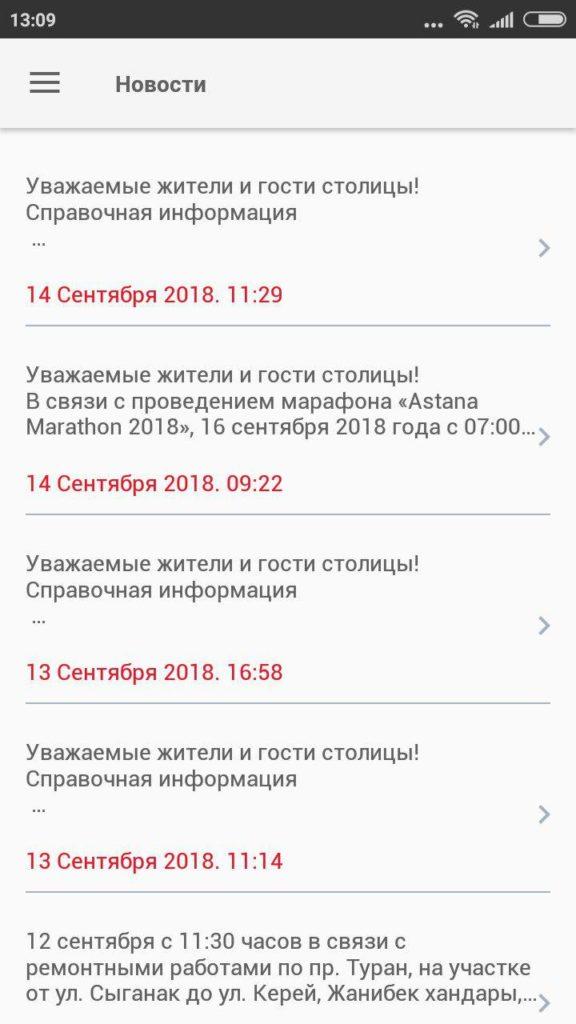 Вкладка новости приложения Astrabus