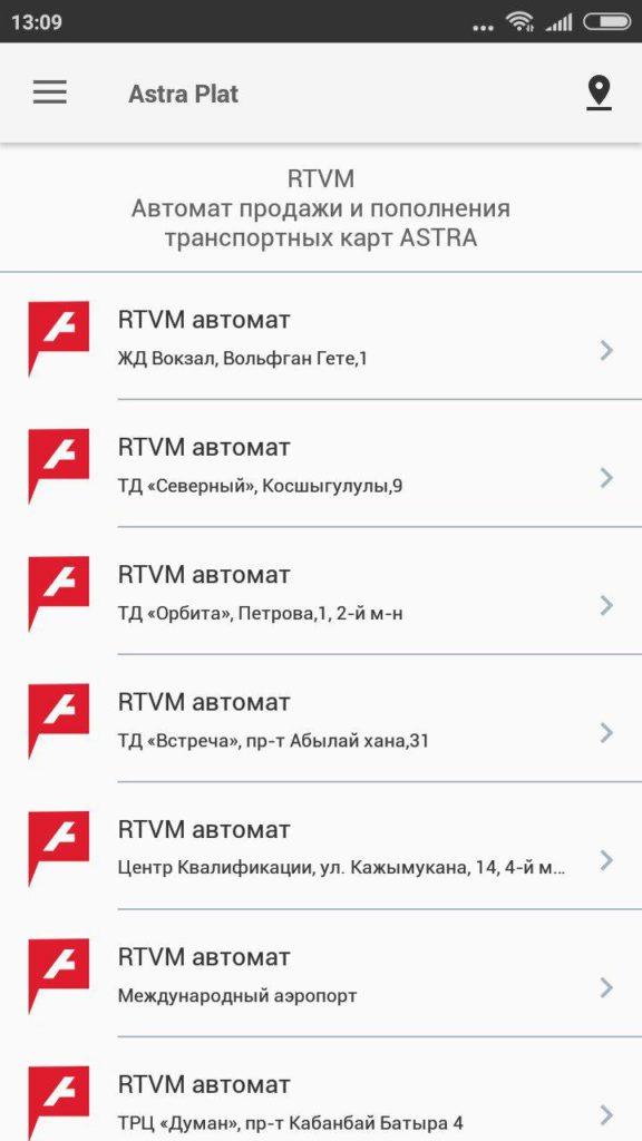 Вкладка Astra Plat приложения Astrabus