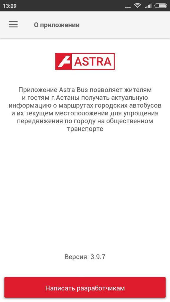 Вкладка о приложении приложения Astrabus