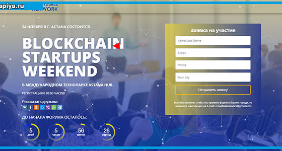 Blockchain Startups Weekend 2018
